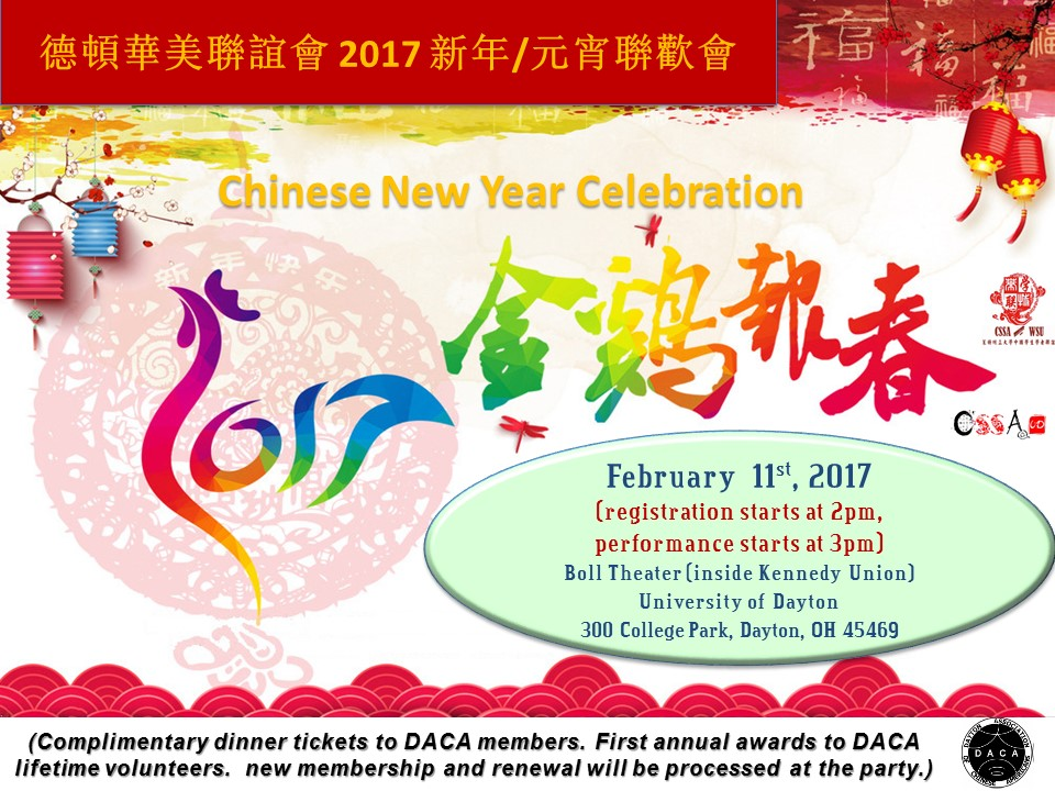 2017party flyer_final_2
